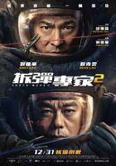 Shock Wave 2 (2020) Poster