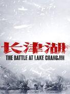 The Battle at Lake Changjin (2021) Poster