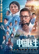 Chinese Doctors (2021) Poster