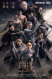 L.O.R.D - Legend of Ravaging Dynasties (2016) Poster.jpg
