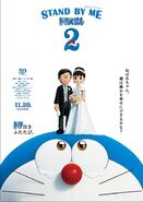 Stand by Me Doraemon 2 (2020) Poster