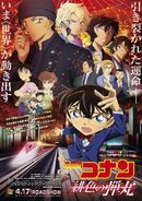 Detective Conan - The Scarlet Bullet (2021) Poster