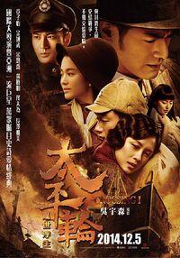 The Crossing (2014) Poster.jpg