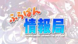 Furapan-info.jpg
