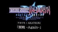 Dawn_of_War_-Again-_(Akatsuki)