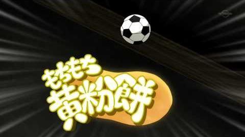 イナズマイレブンGO! クロノ・ストーン Mochi Mochi Kinakomochi (HD)