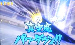 Shinkuuma Game.PNG