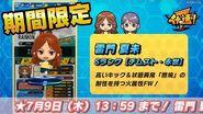【イナズマSD】イナ速!vol