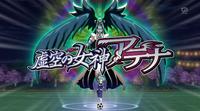 Kokuu No Megami Athena CS 16 HQ.PNG