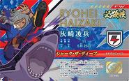 Carte ID Inazuma Ember Japon