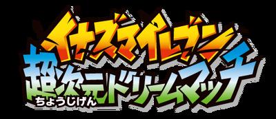 Logo Inazuma Eleven Chou Jigen Dream Match.png
