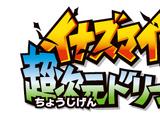 Inazuma Eleven Chō Jigen Dorīmu Matchi