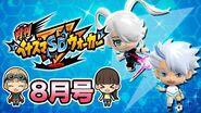 【月刊イナズマSDウォーカー 8月号】夏もSD!5大サマーキャンペーン開催!
