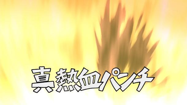 Nekketsu Punch