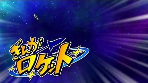 Inazuma_Eleven_GO_Galaxy_Episode_38_イナズマイレブンGO_ギャラクシー_38_Ginga_Rocket_ぎんがロケット-0