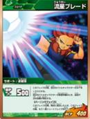 130px-Ryuusei Blade in TCG-1-