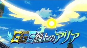 GGG_Senjou_no_Aria_Aire_en_Cadena_GGG_Inazuma_Eleven_Orion_no_Kokuin