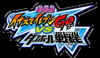 Logo Film Inazuma Eleven GO VS Danball Senki W.png