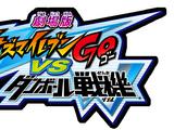 Inazuma Eleven GO VS Danbōru Senki W
