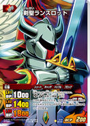 IG-03-047 (Lancelot)