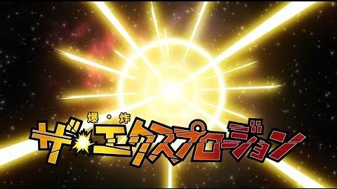 Inazuma_Eleven_Ares_no_Tenbin_(The_Explosion)_HD