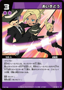 Aikido in the TCG
