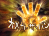 Omegahand