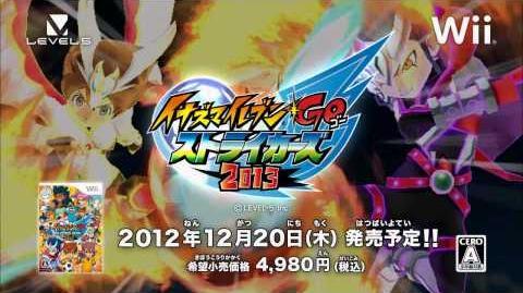 【TVCM】『イナズマイレブンGO_ストライカーズ_2013』ランキング制覇篇