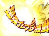 Saikyou Eleven Hadou