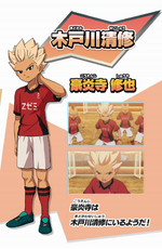Kidokawa Seishuu (Ares) (Site officiel)