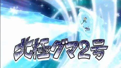 Inazuma_Eleven_Ares_-_Hokkyoku_Guma_2gou