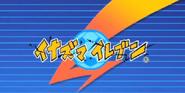 Logo Beta de IE