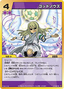 God knows in tcg