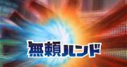 200px-637px-Burai Hand 5