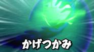 Kage Tsukami GO 35 HQ 7