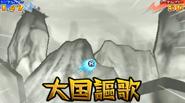 Taikoku Ouka CS Game 5