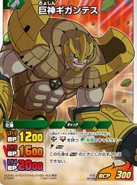Titán Gigante (TCG).png