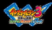 Logo Inazuma Eleven 3