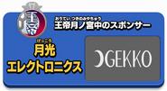 Patrocinador del Otei Tsukinomiya