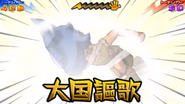 Taikoku Ouka CS Game 12