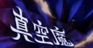 Shinkuuma2 (P1)