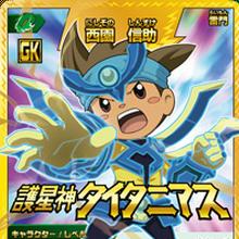 Shinsuke Armed TCG.png