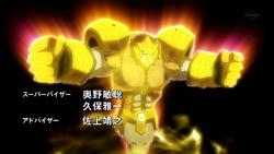 Titán Gigante (OP Sombra ver Anime).png
