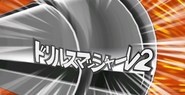 Destrozataladros N2 wii 4