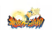 Saikyou Eleven Hadou Wii 13