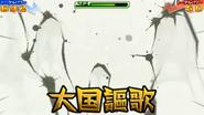 Taikoku Ouka CS Game 3