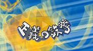 Super Puño Invencible Wii 7