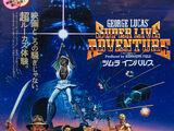 George Lucas' Super Live Adventure