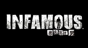 Logo zestawu trofeów (inFamous)