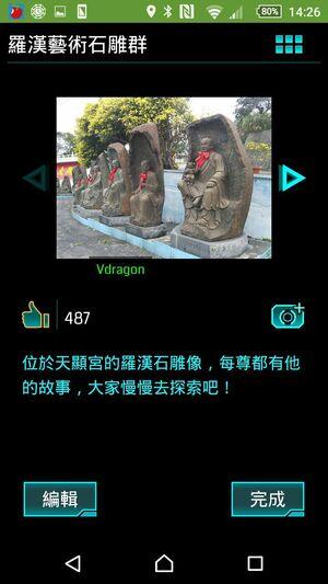 羅漢藝術石雕群.jpg